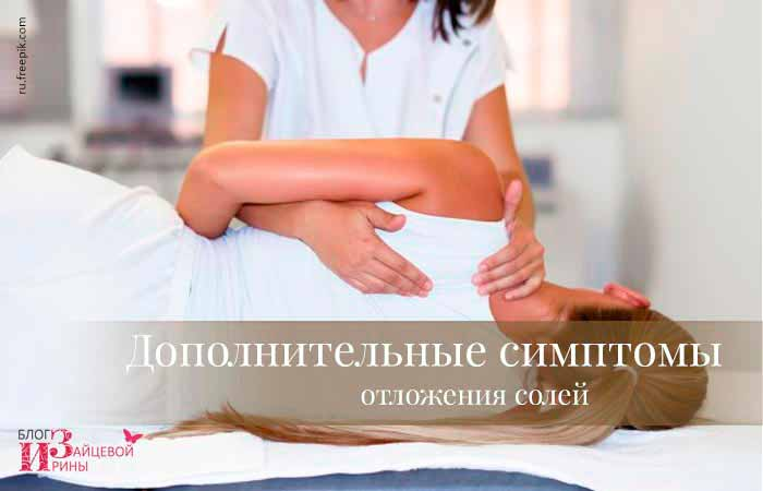 kattanások az ízületekben és a kezelés