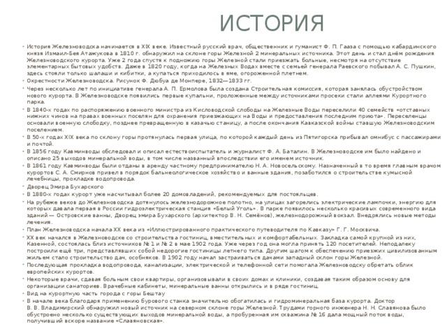 együttes kezelés zheleznovodsk)
